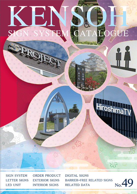 No.45 KENSOH SIGN SYSTEM CATALOGUE